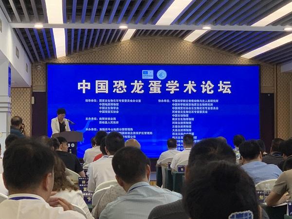 中国恐龙蛋学术论坛.jpg